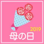 「母の日特集」(2019年)関連記事