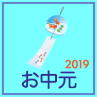 「お中元特集」(2019年)関連記事