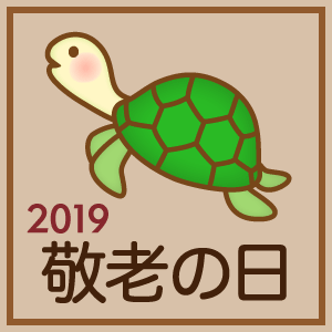 「敬老の日特集」(2019年)関連記事