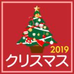 「クリスマス特集」(2019年)関連記事