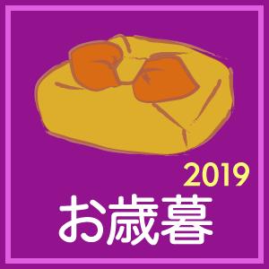 「お歳暮特集」(2019年)関連記事
