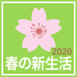 「春の新生活特集」(2020年)関連記事