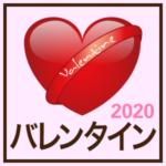 「バレンタインデー特集」(2020年)関連記事