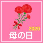 「母の日特集」(2020年)関連記事