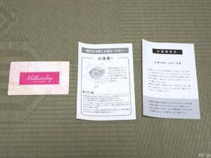 「hibiyakadan.com」で販売しています『母の日 そのまま飾れるブーケ「ストロベリーピンク」』の同梱物