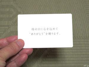 「hibiyakadan.com」で販売しています『母の日 そのまま飾れるブーケ「ストロベリーピンク」』に同梱されていますメッセージカード
