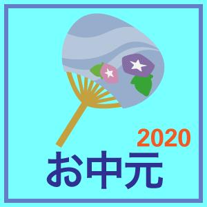 「お中元特集」(2020年)関連記事