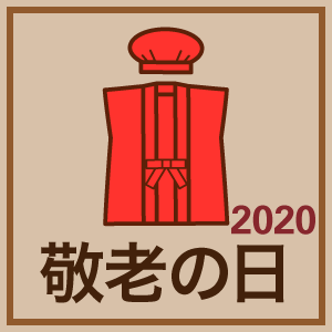 「敬老の日特集」(2020年)関連記事