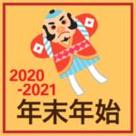 「年末年始特集」(2020年)関連記事