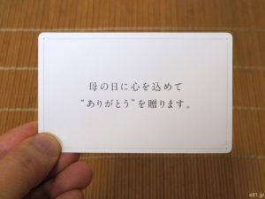 hibiyakadan.comの花鉢『母の日 アジサイ「ペガサス」』に同梱の母の日カード